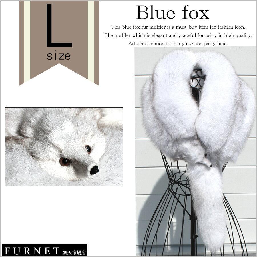 【ブルーフォックス顔つきマフラー(Lサイズ)】[SAGA][ファーマフラー][毛皮][日本製][送料無料][顔付きマフラー][ボア]:ファーネット