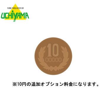追加オプション料金 10円