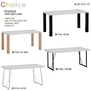 ミキモクMIKIMOKUChoice160ダイニングテーブル天板CHT-1651UVWホワイト脚部6タイプ食卓テーブルチョイス開梱設置サービス