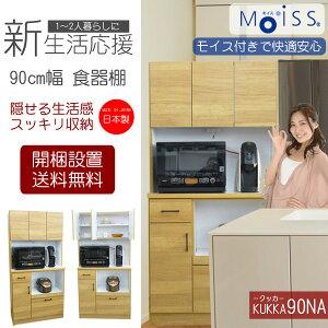 新製品90cm幅用の国産食器棚更にモイス付きなのにこの価格レンジボードダイニングボード日本製「クッカ90NA」送料無料開梱設置
