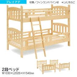 2段ベッド二段ベッドパイン材LVLすのこ「プレイアデ」送料無料