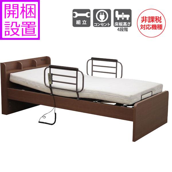 電動リクライニングベッド 電動ベッド 2モーターサイドガード2本付 HMFB-3502 JHS 開梱設置 送料無料