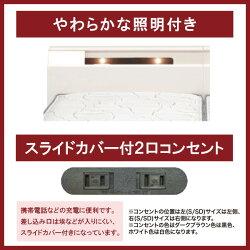 セミダブルベッド「ディオラ」左右非対称ヘッドボードドッキングタイプ照明・二段棚付き開梱設置送料無料