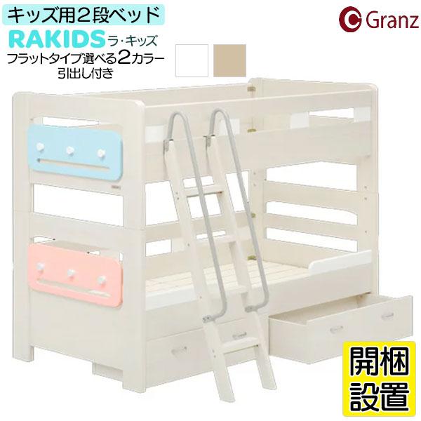 開梱設置 2段ベッド キッズ用 子供 シングルすのこ はしご付き 落下防止 安全柵 木製 収納グランツ RAKIDS ラキッズ ホワイト ナチュラル引出付き