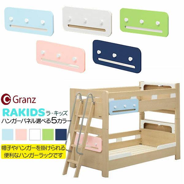 ハンガーパネル グランツ RAKIDS ラキッズ専用パステルカラー5色 ベッド同時購入時価格 ベッドは別売入荷時期は文章中記載