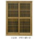 送料無料 開梱設置書棚 引き戸 完成品フリーボード 国産120cm幅
