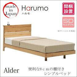 【開梱設置】セミダブルベッドベッドフレームスノコ国産F☆☆☆☆自然塗装「Harumo(ハルモ)アルダー」