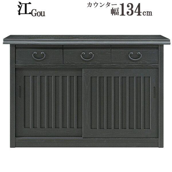 日本製体に安全、環境に優しい国産家具です。キッチンカウンター 「GOU」 ゴウ 江 134cm幅カウンター 民芸金具付開梱組立設置 河口家具 KKS:内山家具 日向店