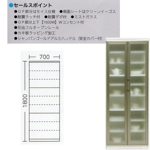 食器棚 完成品 ダイニングボード大戸 70cm幅 国産「グレイス」 開梱設置:内山家具 日向店