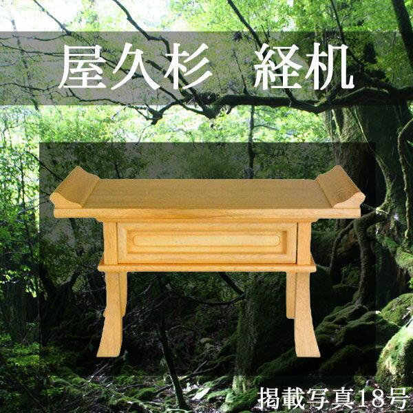 仏壇 唐木仏壇経机 20号屋久杉:内山家具 日向店
