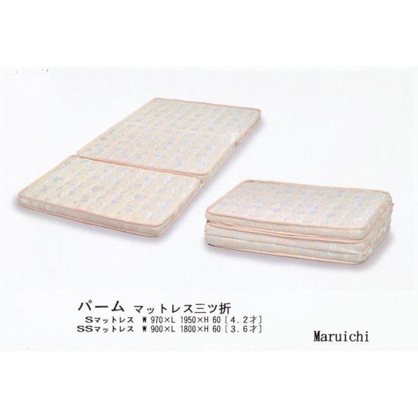幅97 二段ベッド M-620S 三段ベッド 幅97×長175 パームマットレス 用 親子ベッド ■関家具 シングルサイズ 用 MAT-SS 三つ折りマット シングルサイズ