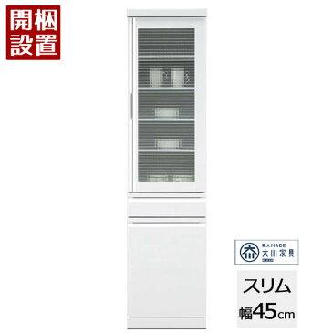 開梱設置 日本製 食器棚 スリム 幅45cm ホワイトエナメル塗装 クロスガラス扉 フルオープン引き出し MDF リビング 収納 キッチン 台所 「トマソン 45A」