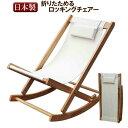 【エントリーでポイント10倍以上!】 中居木工 「ロッキングチェアー」 折りたたみ木製 デニム 枕付き 耐荷重90kg 綿 いす 椅子完成品 【代引不可】 NK2099 日本製