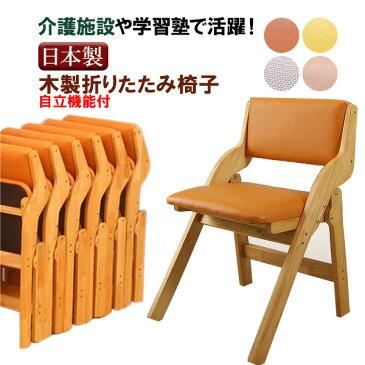 中居木工 「折りたたみ椅子」 イス いす 単品 自立機能椅子 4色 イエローオレンジ ベージュ ブラウン ダイニングチェア完成品 【代引不可】