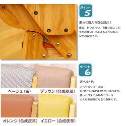 中居木工「折りたたみ椅子肘置き付」イスいす単品自立機能椅子4色ダイニングチェア完成品【代引不可】NK2480248124832484