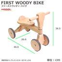 ファーストウッディバイク 練習 トレーニング 木製 バイク サドル調整可能 子供用 キッズ 4色 HOPPL ホップル 2