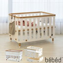 ベビーベッド 赤ちゃん 添い寝 つかまり立ち HOPPL ホップル noz ナチュラル ホワイト 124cm キッズベッド bebed 「ベベッド・ベビーベッド」 ※予約カラー有り