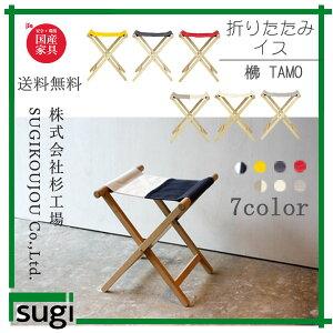 【ポイント10倍】杉工場持ち運びに便利でコンパクトな折りたたみ式のイス日本製ナラ無垢材綿100%送料無料