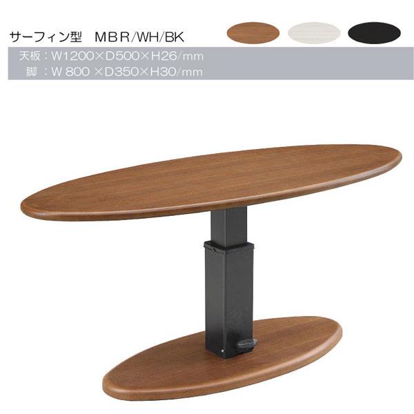 サーフィン型 カラー対応3色センターテーブル ガス圧昇降タイプ 組立て品送料無料:内山家具 日向店