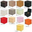代引不可 一人掛け オットマン収納ボックス付きスツールカラー対応12色 ボックス 送料無料