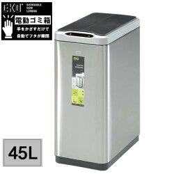 ごみ箱ダストボックス電動自動開閉フタふた付き蓋ゴミキッチンセンサー付き「センサービン45L」45リットルEK9277MT