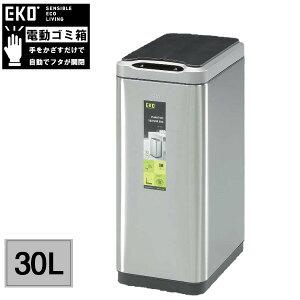 ごみ箱ダストボックス電動自動開閉フタふた付き蓋ゴミキッチンセンサー付き「センサービン30L」30リットルEK9277MT
