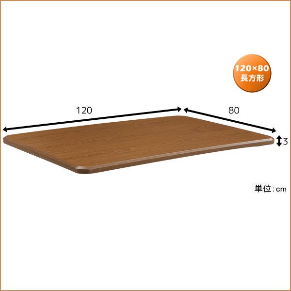こたつ天板 120×80 こたつ天板のみ 120cm 取り替え天板コタツ 炬燵 長方形 テーブル こたつテーブルシンプル おしゃれ こたつのテーブルだけ