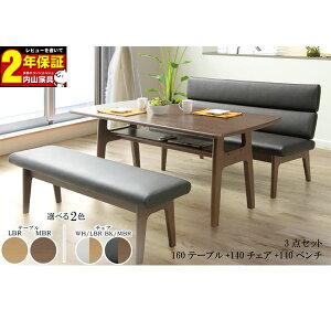 ダイニングセット食卓セットダイニングテーブル3点セット「ジュビア」160cm幅送料無料