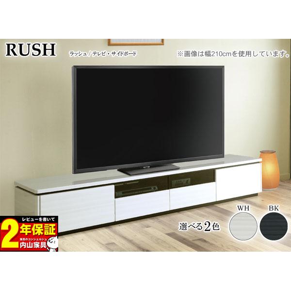 【9/4~ポイント増量&お得クーポン】 テレビボード TVボード ロータイプテレビ台 240cm幅「ラッシュ」