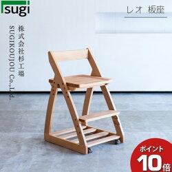 学習椅子レオ