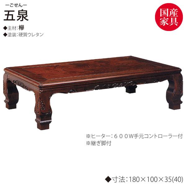 国産こたつ 家具調コタツ 炬燵 暖卓 ロータイプ 長方形180cm幅 欅(ケヤキ) 日本製