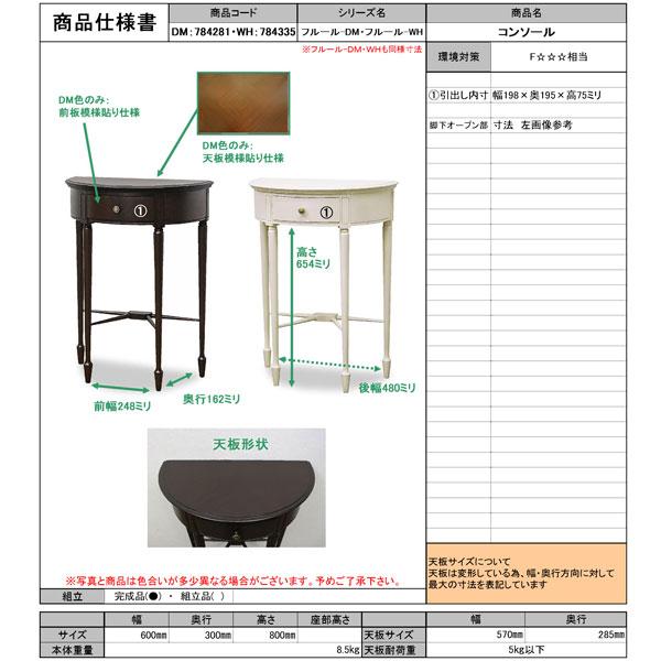 チェスト 収納 タンス整理タンス 60cm幅「フルール」コンソール【代引不可】