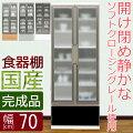 【開梱設置送料無料】食器棚幅70cmプレス日本製食器棚食器棚スリム食器棚幅70食器棚完成品ダイニングボード食器棚完成品食器収納大川家具国産カップボードおしゃれ05P05July14