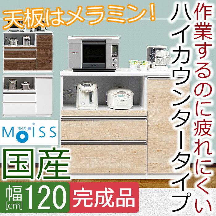 【開梱設置送料無料】 幅120cm キッチンカウンター モイス ライフ  レンジ台 モイス 日本製 キッチンカウンター 完成品 キッチンカウンター 間仕切り 幅120cm キッチンカウンター 120 メラミン :ファニチャービレッジ