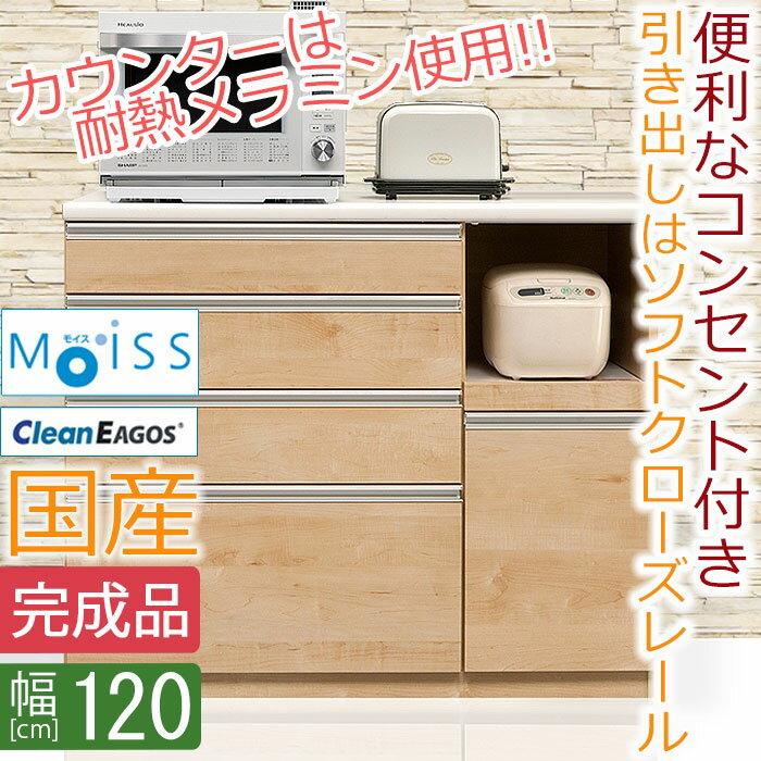 【開梱設置送料無料】 幅120cm キッチンカウンター ガイザー  キッチンカウンター 収納 日本製 キッチンカウンター 完成品 キッチンカウンター 間仕切り 幅120cm キッチンカウンター 120 :ファニチャービレッジ