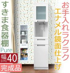 すきま キッチン収納 幅40cm ピュアC 隙間収納