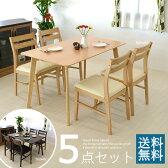 【送料無料】 ダイニングテーブル チェア セット 5点 120cm アイル ナチュラル ブラウンダイニングテーブルセット ダイニング テーブル 木製 木目 食卓テーブル シンプル カントリー コンパクト 北欧 おしゃれ