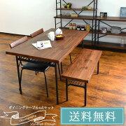 ダイニング テーブルセット シャンパーニュ テーブル アイアン ビンテージ アンティーク