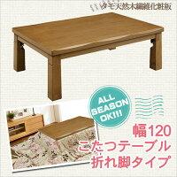 【送料無料】幅120cm長方形こたつ本体ジョークこたつテーブルこたつローテーブルこたつ長方形こたつおしゃれ家具調こたつこたつ木製こたつ本体コタツタモ天然木