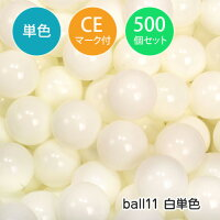ボールプール用ボール(7cm)白色単色1セット500個入カラーボールセーフティボール追加用ボール