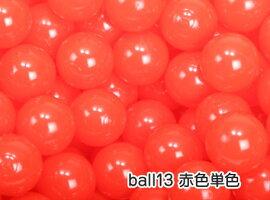 ボールプール用ボール(7cm)赤単色1セット500個入カラーボールセーフティボール追加用ボール