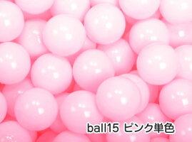 ボールプール用ボール(7cm)ピンク単色1セット500個入カラーボールセーフティボール追加用ボール
