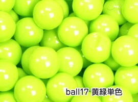 ボールプール用ボール(7cm)黄緑単色1セット500個入カラーボールセーフティボール追加用ボール