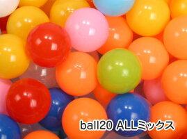 ボールプール用ボール(7cm)ALLミックス1セット500個入カラーボールセーフティボール追加用ボール