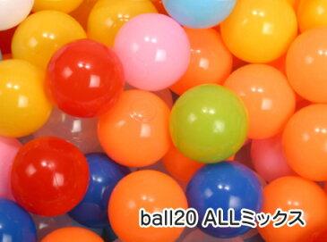 ボールプール ボール (7cm) ALLミックス 1セット500個入カラーボール セーフティボール 追加用ボール用