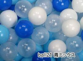 ボールプール用ボール(7cm)青ミックス1セット500個入カラーボールセーフティボール追加用ボール