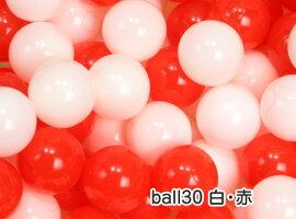 ボールプール用ボール(7cm)白・赤セット1セット500個入カラーボールセーフティボール追加用ボール