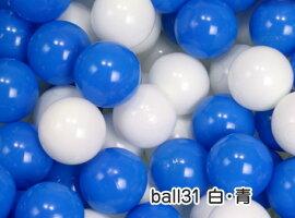 ボールプール用ボール(7cm)白・青セット1セット500個入カラーボールセーフティボール追加用ボール