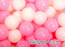 ボールプール用ボール(7cm)白・ピンクセット1セット500個入カラーボールセーフティボール追加用ボール