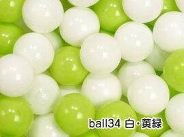ボールプール用ボール(7cm)白・黄緑セット1セット500個入カラーボールセーフティボール追加用ボール